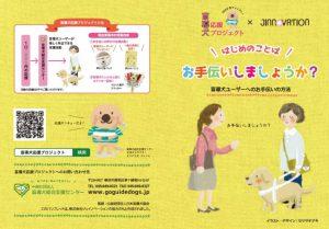 盲導犬応援プロジェクト