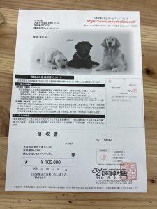 盲導犬協会 寄付