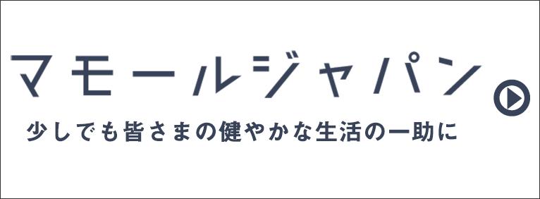 マモールジャパン